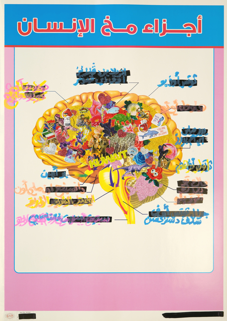 Kuki Jijo, 'Brain ', 2019, Contemporary Art Platform Kuwait