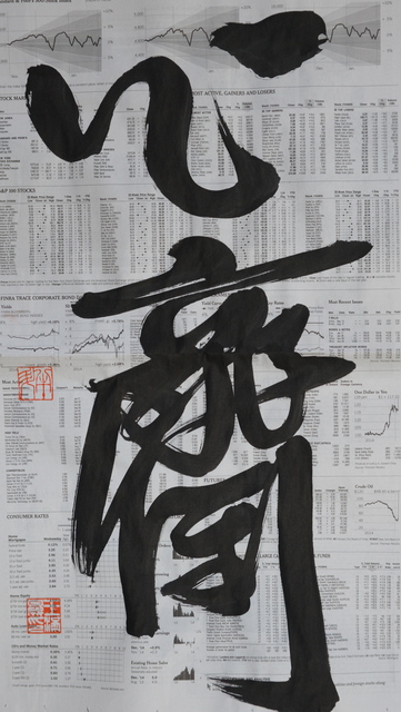 , 'Purifying The Heart 心齋,' 2015, Rasti Chinese Art