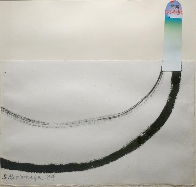 , 'とくしゅう,' 1984, Aki Gallery