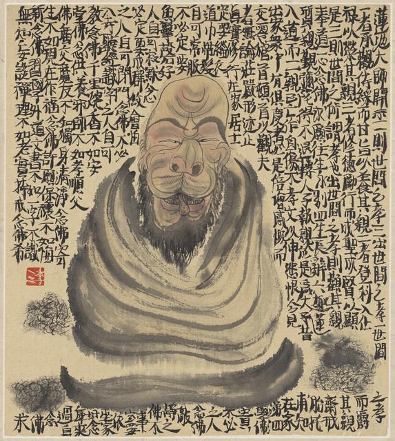 , 'Seated Meditation 坐禅,' 1993, Ink Studio
