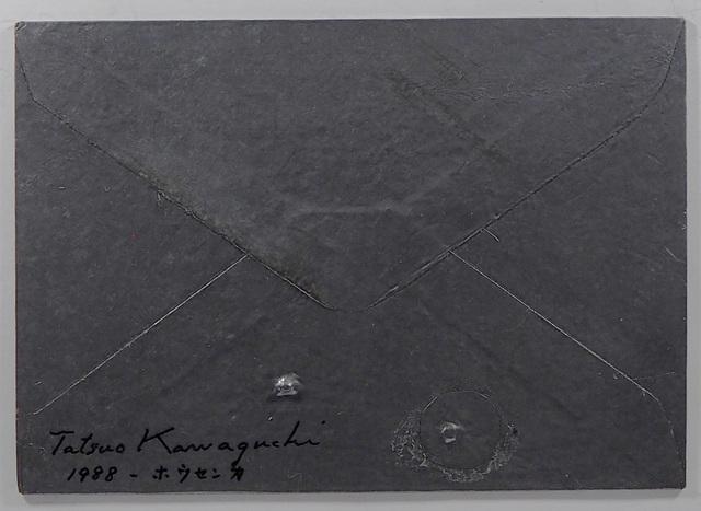 , 'Relation - Lead Envelope / Balsam,' 1988, SNOW Contemporary