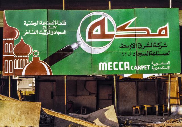 , 'Mecca Carpet,' 1984-printed 2014, Jane Lombard Gallery