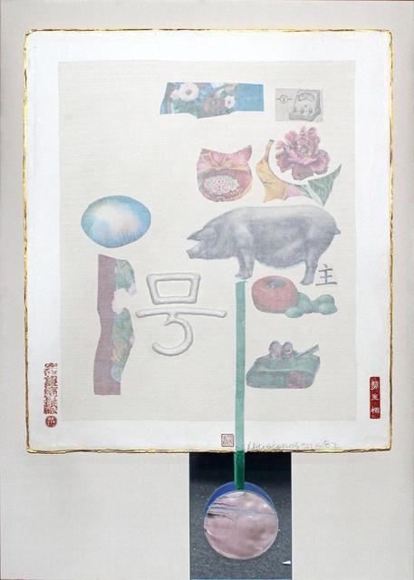 Robert Rauschenberg, 'Howl', 1982, Print, Collage, Kunzt Gallery