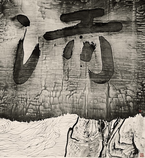 , 'China Park - #3 River,' 2011, Christie's South Asian + Chinese