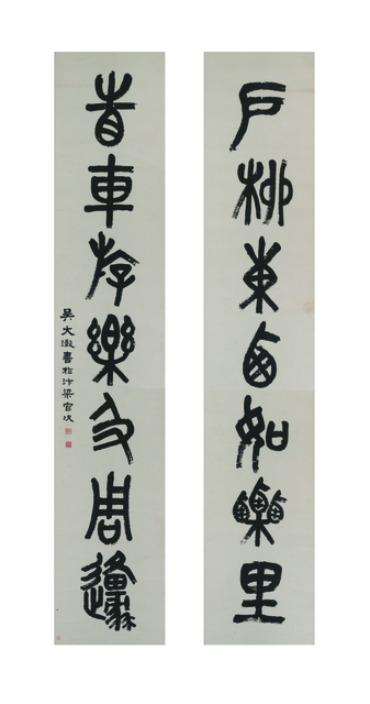 , 'Seven-character Couplet in Seal Script,' , Art Museum of the Chinese University of Hong Kong