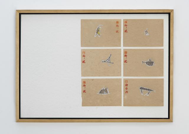 , 'Untitled,' 1987, Cosmocosa