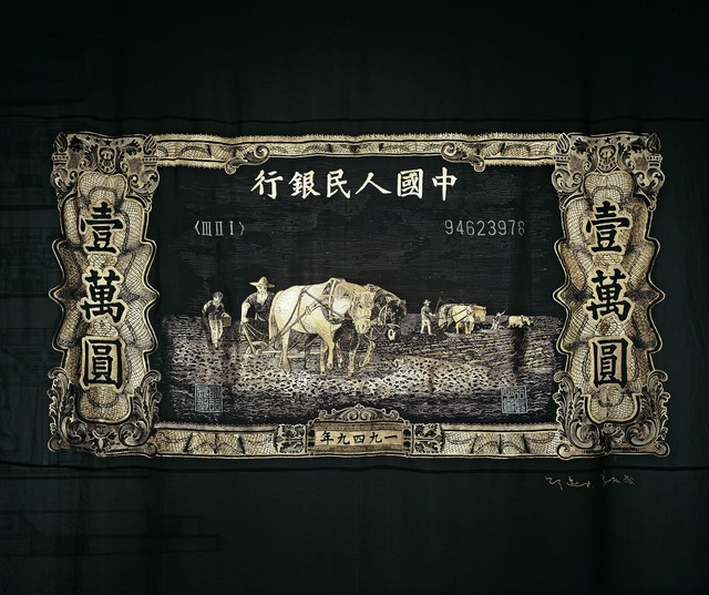 Muchen and Shao Yinong, '1949 10,000 Chinese Note (Two Horses Plowing)', 2004-2010, 10 Chancery Lane Gallery