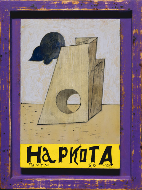 , 'Narkota,' 2012, Vladey