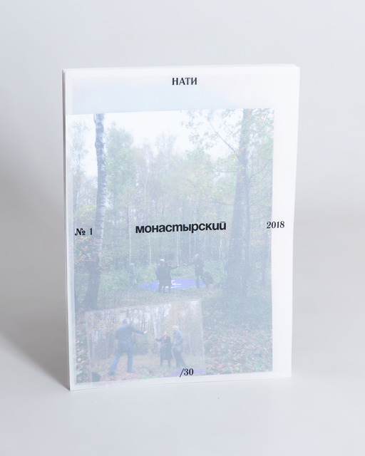 ", 'Documentation of the action ""SUMMA"",' 2018, Shaltai Editions"