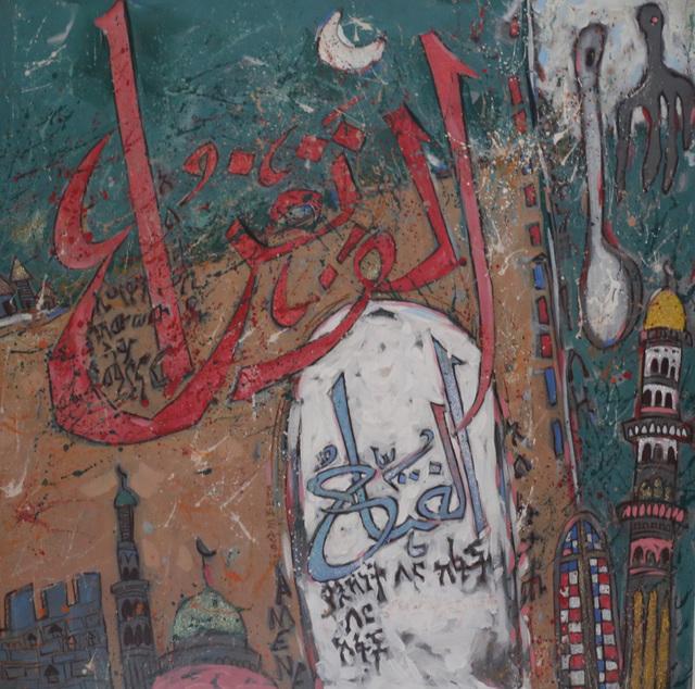 , '99 Names of Allah,' , Create Hub Gallery