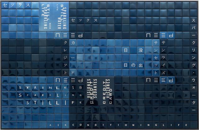 , 'Forgotten Mantras CIP II,' 2016, Silvia Cintra + Box 4