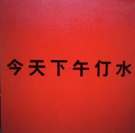 Wu Shanzhuan, 'Today No Water 1/5', 1985, Hong Kong Arts Centre