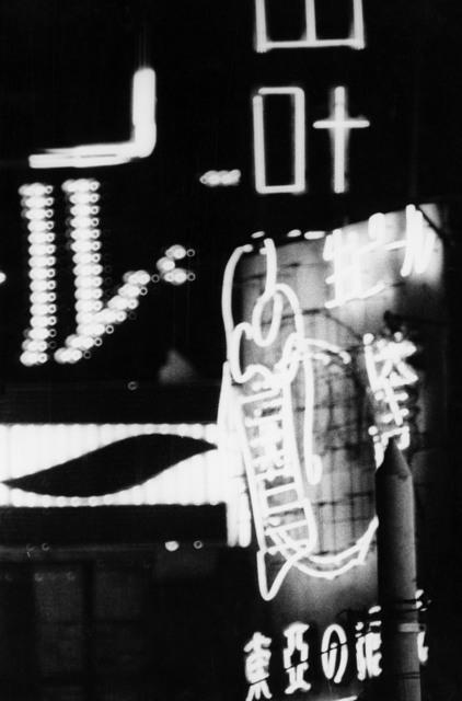 , 'Neon Night, Ikebana, Tokyo,' 1961, Galerie de la Béraudière