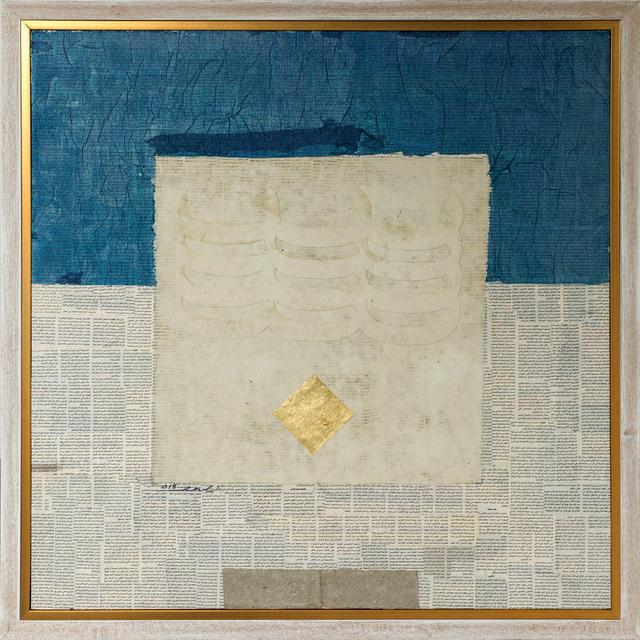 , 'Formation 2 / تكوين 2 ,' 2018, al markhiya gallery