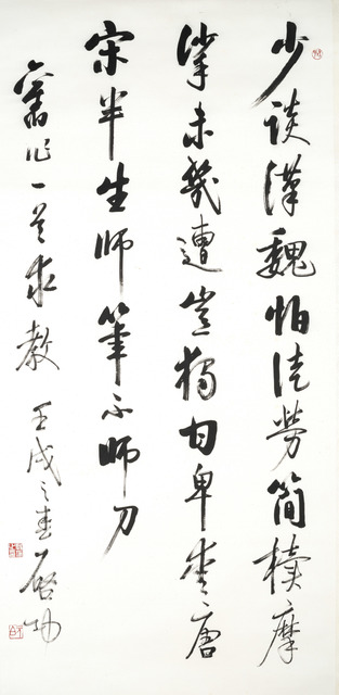 , 'Poem on Calligraphy in Running Script,' 1982, Art Museum of the Chinese University of Hong Kong