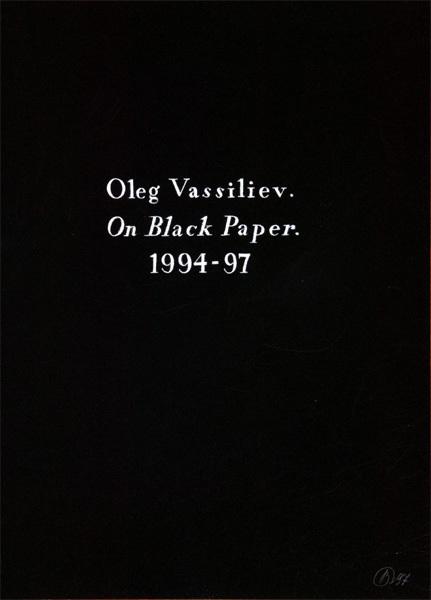", 'The album ""On black paper"" (86 sheets),' 1994-1997, Art4.ru"