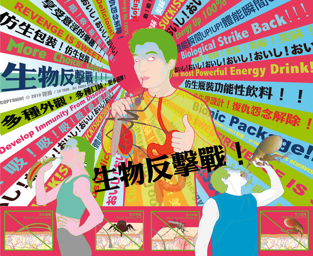 Lu Yang, 'Biological Strike Back!!! 生物反击战!', 2010, Print, Inkjet print on archival paper, ART LABOR Gallery