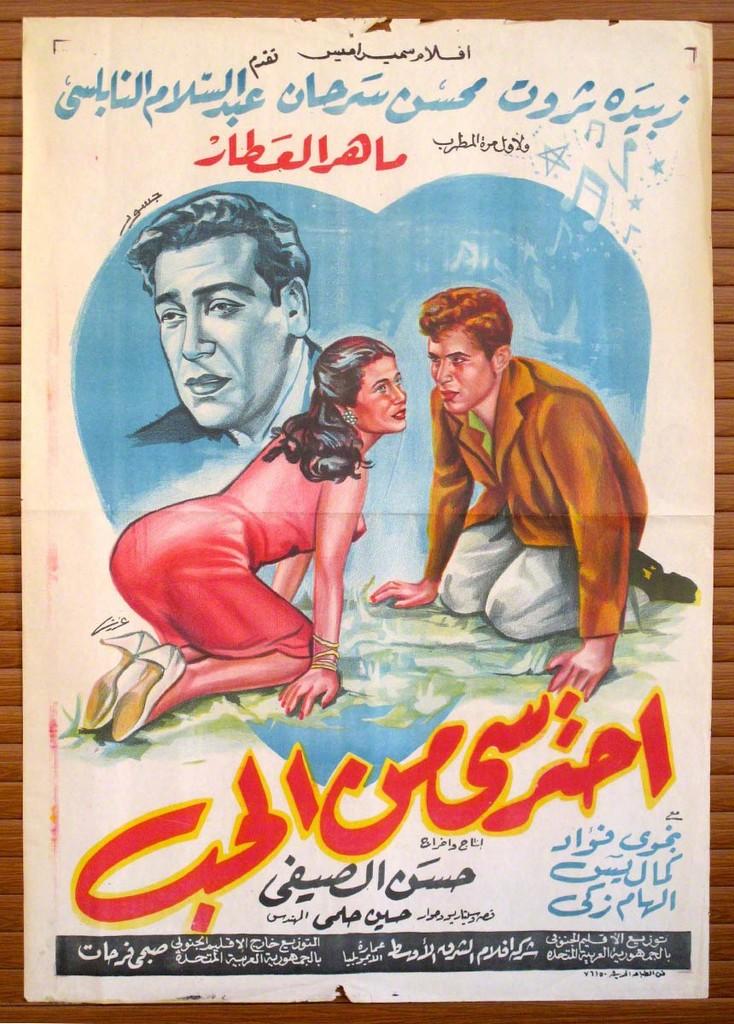 "Zubaida Tharwat - ""Beware of Love"" (1959), 100 x 70 cm"