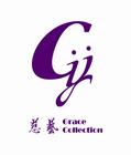 慈艺 Grace Collection Gallery