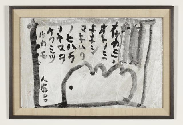 , 'Narukami no なるカミノ(waka poem by Kakinomoto no Hitomaro,' 1965, Kamiya Art