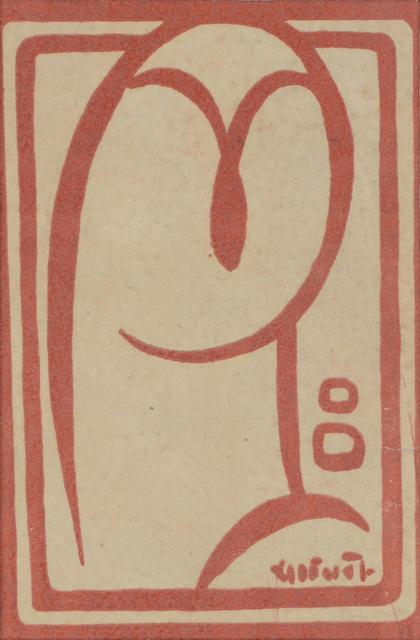 , 'Untitled,' , Swaraj Art Archive