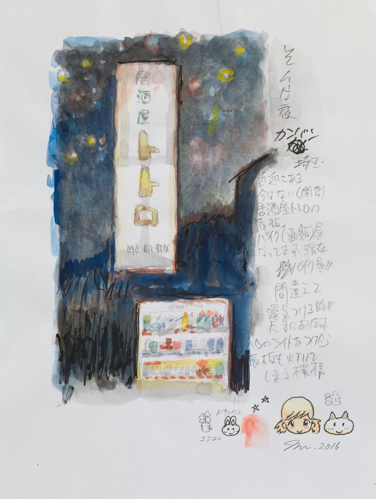 zakaya Totoro, 2016  Watercolor, pen and pencil on paper  23 x 17.5 cm ½ 9 1/16 x 6 7/8 in  ©2016 Mr./Kaikai Kiki Co., Ltd. All Rights Reserved. Courtesy Perrotin