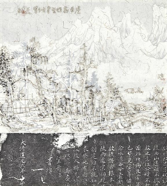 , 'Three Acres of Pine Forest  三畝松林圖,' 2017, Alisan Fine Arts