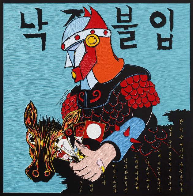 """, '""""Once Call No Die (5-Kwang)"""",' 2015, Fabrik Gallery"""