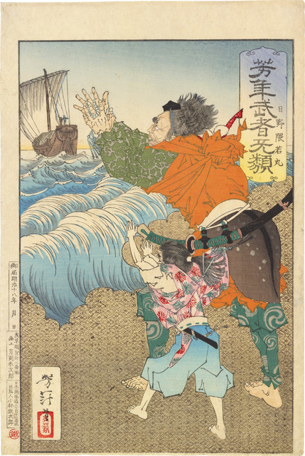 , 'Yoshitoshi's Courageous Warriors: Hino Kumawakamaru ,' 1885, Scholten Japanese Art