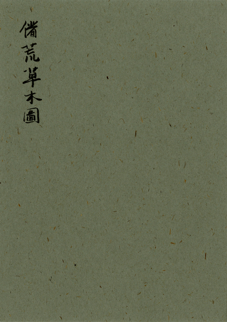 ", 'Survival Manual III (Hand-Copied 1833 ""Biko somoku zu"") 生存手冊 III(手抄1833年《備荒草木圖》),' 2019, Edouard Malingue Gallery"