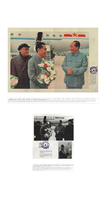 , 'Second History 28 : Premier Zhou Returns to Beijing from Moscow, November 14th, 1964,' 2003 -2010, Klein Sun Gallery