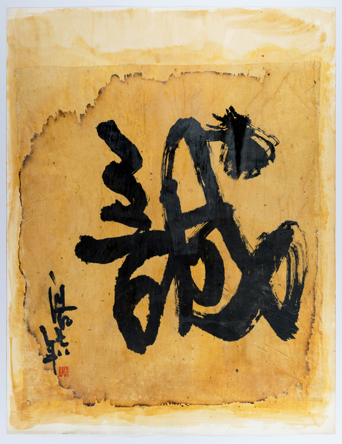 Frog King 蛙王, 'Fire Painting, Honesty', 1978, 10 Chancery Lane Gallery