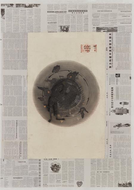 , '被开发的自我-构建 Exploited Ego - Establishment,' 2007-2019, Arario Gallery