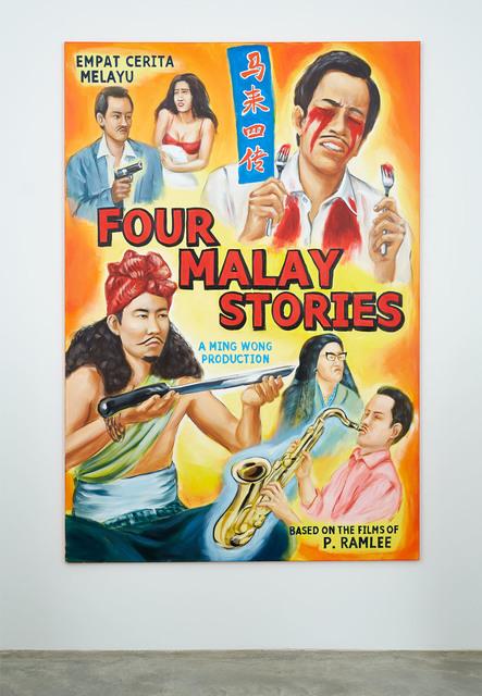 , 'Four Malay Stories (Cinema Billboard),' 2005, Tina Kim Gallery