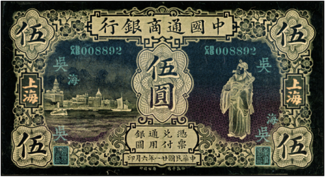 , '1932 Five Chinese Note (God of Wealth),' 2004-2010, 10 Chancery Lane Gallery