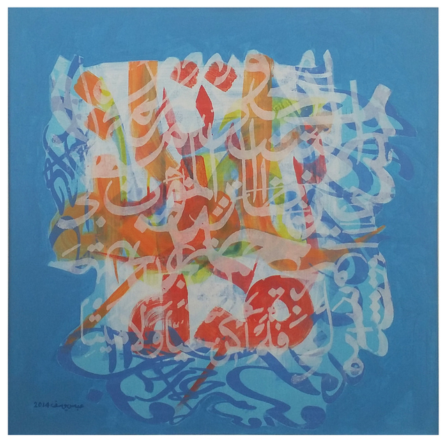 Abbas Yousif, 'Untitled', 2014, Albareh Art Gallery