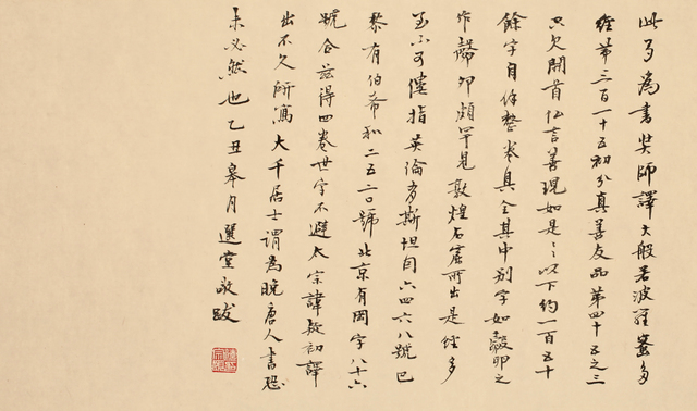 , 'Colophon to Prajñāpāramitā Sūtra Datable to the Tang Dynasty,' 1985, Art Museum of the Chinese University of Hong Kong