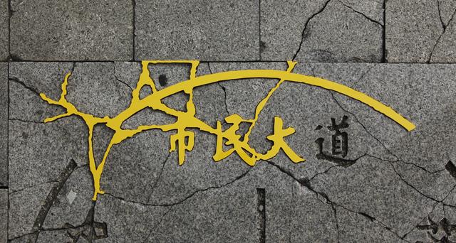 , 'Section 2, Civic Blvd, Zhongzheng District, Taipei, Taiwan,' 2017, Sebastian Fath Contemporary