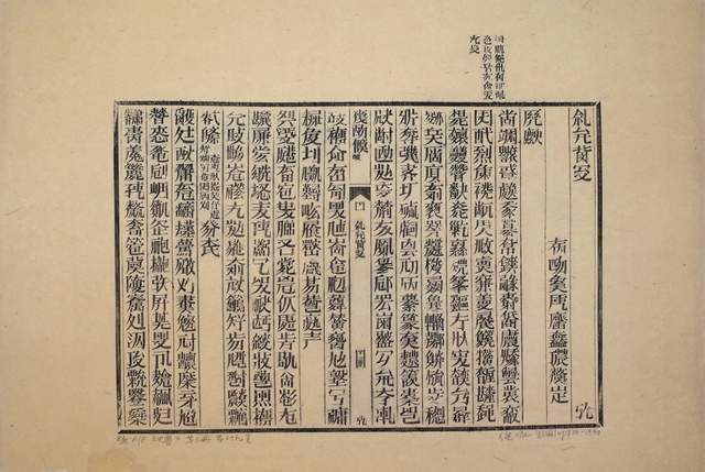, 'Book from the Sky, Printed Sheet No. 22 天书单张22号,' 1987-1990, Ink Studio