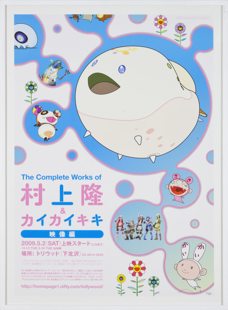 , 'The Complete Works of Takashi Murakami & Kaikai Kiki - Film and Video,' 2009, Gagosian