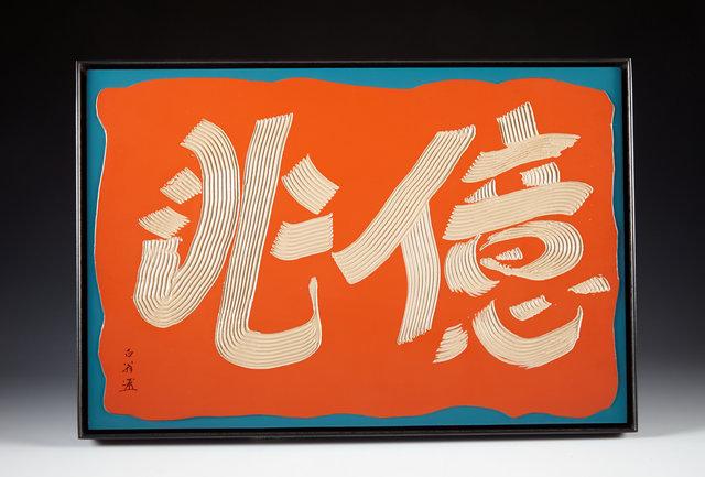 , 'Oku Cho / Billion-Trillion,' 1974, Kagedo Japanese Art