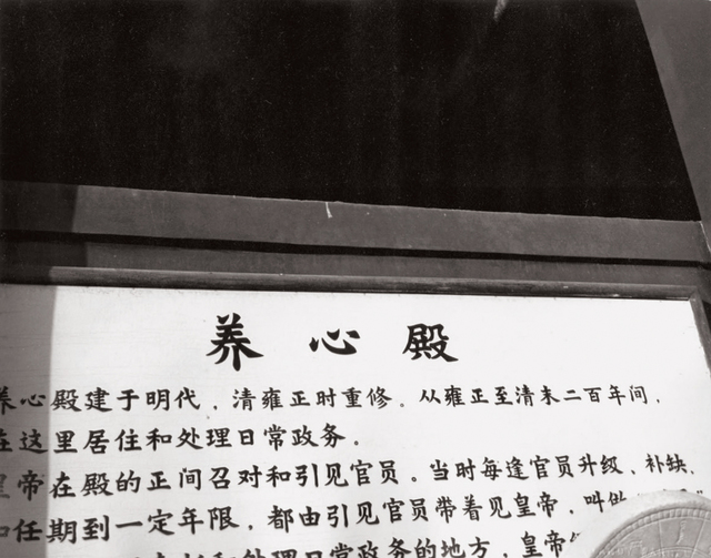 """Andy Warhol, 'Eight works: (i) Street Scene (Man on Bicycle); (ii) Sign in Chinese; (iii) """"No Parking"""" Sign; (iv) Chinese Sculpture; (v) Temple; (vi) Urn; (vii) Restaurant Table; (viii) Men', 1982, Photography, Eight gelatin silver prints, Phillips"""
