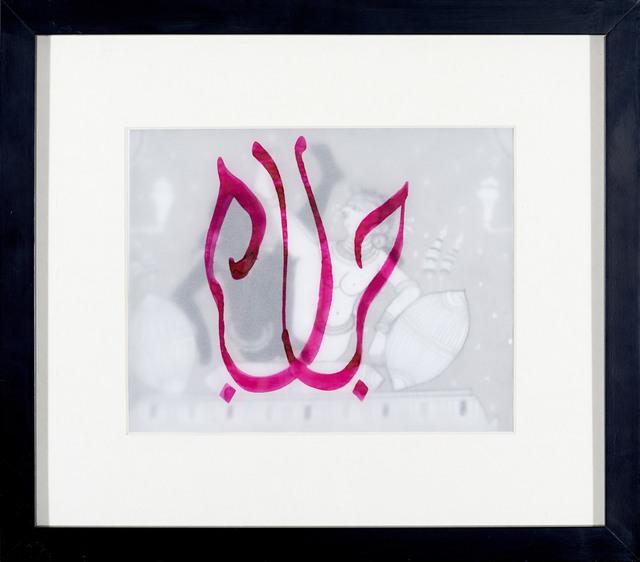 , 'Hobb âla hobb IV,' 2012, Sabrina Amrani