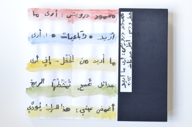 , 'Mahmoud Darwish,' 2013, Sfeir-Semler