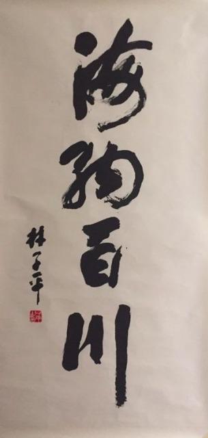 , 'Tolerance to Diversity, 海纳百川,' , Ode to Art