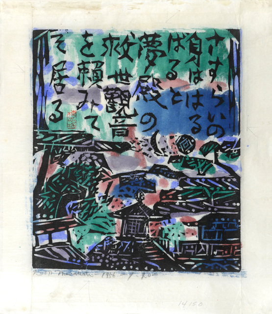 , 'Yumedono hall in Horyuji temple,' 1956, Ronin Gallery