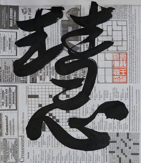 , 'Intelligent 慧,' 2015, Rasti Chinese Art