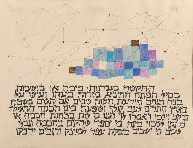 Ben Shahn, 'Pleiades', 1960, Print, Screenprint in colors with gold leaf on Japanese paper, Heritage Auctions