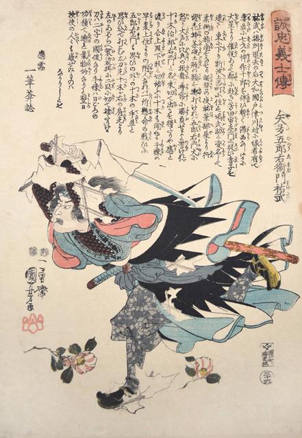 , 'Yata Goroemon Suketake ,' ca. 1847, Ronin Gallery