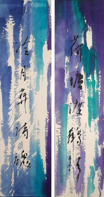 , 'Lotus Pond Carries Crane's Shadow, Cold Moon Buries Poetic Soul   荷塘渡鶴影,冷月葬花魂,' , Alisan Fine Arts